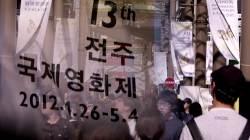독립·예술영화의 향연…전주서 맛보는 '영화 비빔밥'
