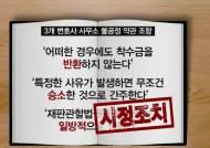 '변호사 착수금' 환불 기회 열렸다…약관 시정조치