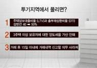 [오늘의경제] 정부, 강남 3구 '투기지역 해제' 검토