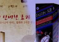 """해외 건강식품서 발암물질 검출…""""직거래 피하세요"""""""