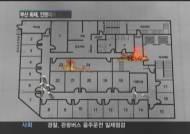 '부산 노래방 화재' 복잡한 구조·초기 부실대응 화 키워