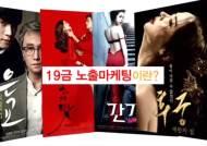 19禁 노출 영화 전쟁…'벗는게 다가 아냐!'