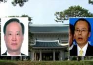 국정원 차관급 인사 단행…1·2차장에 남주홍·차문희 내정