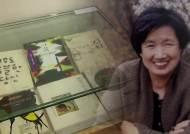 한국문학의 '영원한 모성' 박완서 작가 1주기 추모전