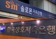 솔로몬·한국저축은행 주식매매 정지…상장폐기 검토