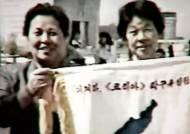 통일부, 영화 '코리아' 주역 현정화-이분희 만남 거부