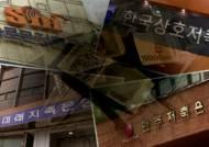 김찬경 구속…검찰, 저축은행 경영진 줄소환 임박