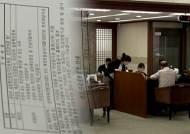 영업정지 저축은행 가지급금 첫날, 혼란 없이 '차분'