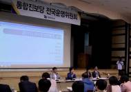 진보당 전국 운영위 5시간째…경선 부정 '재조사' 합의