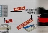 람보르기니 매물로…부실저축은행 소유 외제차 판다