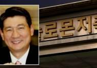 검찰, 임석 솔로몬저축 회장 배임·횡령 혐의 체포