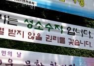 """""""동성애 광고가 웬말이냐""""…보수-진보 '이념대립' 양상"""