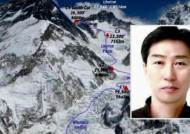 한국 산악인 1명, 에베레스트서 하산 도중 실종돼