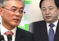 문재인 '노무현의 계승자'…김두관 '노무현 뛰어넘기'