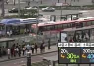 '기름소비 줄이자!'…대중교통비 소득공제 30%로 확대