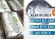 '귀하신 몸' 된 병어…DHA·EPA 등 불포화 지방산 풍부