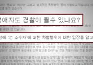 """""""동성애자 경찰 될 수 있나"""" 질문에 경찰청 답변 '논란'"""