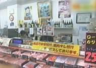 '원전사고' 후쿠시마 쇠고기, 다른 지역산으로 위장 판매