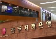 '저축은행 비리' 경영진 줄소환…불법대출·횡령 의혹 캔다