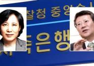 '한국·한주저축' 대표 동시 소환…구속영장 청구 방침