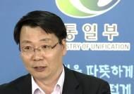 """통일부, """"간첩활동 우려"""" 불구 대북 사업권 승인 강행"""