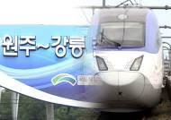 '서울~강릉 70분에 주파'…원주-강릉 고속철도 착공
