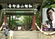 통행자 문화재관람료 징수 '불법'…소송 잇따르나