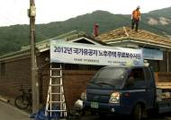 국가유공자 낡은 집 고쳐주기 '19년'…아름다운 동행