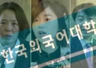 """외대 총학 """"이석기·김재연·임수경 우스워"""""""