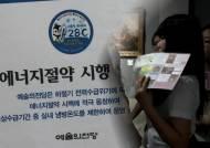 '28도'에 열받은 공연전시장…미술품 관리 '빨간불'