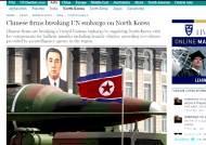 """""""중국, UN결의 어기고 북에 미사일 발사대 등 무기 수출"""""""