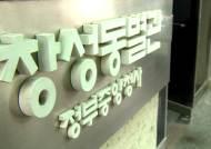 '민간인 사찰' 재수사 석달 만에…오늘 수사결과 발표