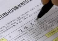 한국 가계부채비율 81%…OECD 평균보다 높아