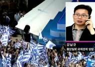 세계 경제 '운명의 날'…그리스 총선 투표 시작 '박빙'