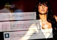 이채영, 외국인 도촬하고 '조롱' 트윗…몸매 비하 논란