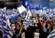 그리스 총선서 신민당 승리 유력…지구촌 경제 '안도'