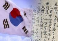 """100세 넘은 애국가 일대기…""""분단 이전 북한도 불렀다"""""""