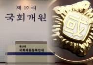 떨고 있는 금배지 '79명'…무더기 당선무효 사태 오나
