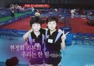 현정화, 북한 탁구영웅 리분희 다시 만난다면..
