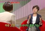 """현정화 """"소녀시대 몸매? 매일 탁구 20분이면 가능해"""""""
