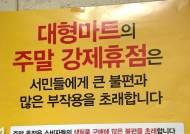 대형마트 일제히 '환영'…이번 주부터 영업 재개