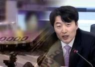 [단독] 이석기 회사 '선거비용 부풀리기' 사실로 드러나