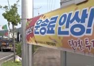"""""""운행 차량 박살내겠다"""" 화물연대 거친 위협"""