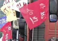 물류대란 가시화되나…화물연대 이틀째 운송거부 시위