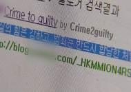 '성추문 유포' 블로그 개설자, 김찬경도 협박 돈 뜯어내