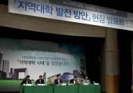 교과부, 지역대학 발전방안 발표…내년 예산 3500억원