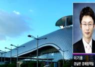인천공항 지분 매각 강행…세계 최고 공항인데 왜?