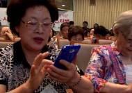 """""""어르신들도 스마트하게!"""" 휴대전화 활용 경진대회"""