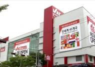 롯데마트, '토종' 회원제 창고형 할인점 문 열어