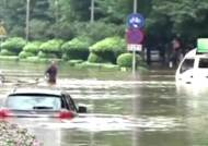 기록적인 폭우·가뭄에 난리법석…중국 자연재해로 몸살
